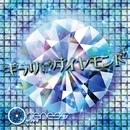 ギラリダイヤモンド TYPE-B/ワンネス