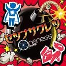 セツナサクレツ【通常盤】/ワンネス
