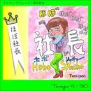 ほぼ社長/テミヤン