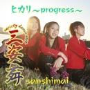 ヒカリ~progress~/三姿舞