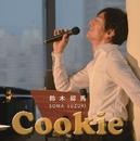 クッキー/鈴木 綜馬