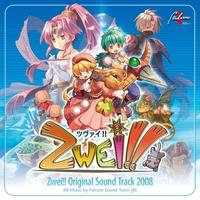 Zwei!!オリジナル・サウンドトラック2008