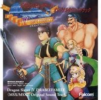 ドラゴンスレイヤーIV ドラスレファミリー<MSX/MSX2>オリジナルサウンドトラック from FALCOM SPECIAL BOX'91