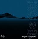 燕雀の夢~トライビート音楽工房Vol.1/eiji