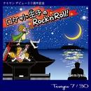 ロケット王子のRock'n'Roll/テミヤン