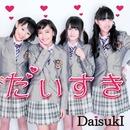 だいすき(A-type)/DaisukI
