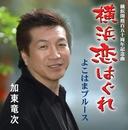 横浜恋はぐれ/加東竜次