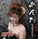 あんた/MIYO