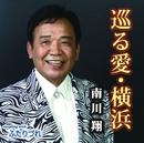 巡る愛・横浜/南川翔