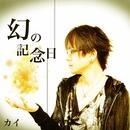 幻の記念日/カイ