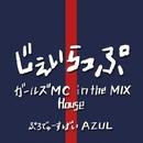 じぇいらっぷ:ガールズMC in the mix / house/AZUL