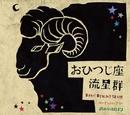 1st EP/おひつじ座流星群