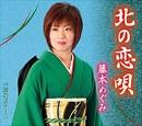 北の恋唄/藤本 めぐみ