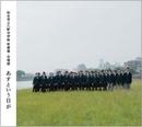 あすという日が/仙台市立八軒中学校 吹奏楽・合唱部