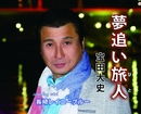 夢追い旅人/宝田 大史