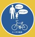 わーっ!/チャリダー/トータス松本