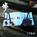 歩/STGM
