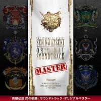 「英雄伝説 閃の軌跡」サウンドトラック・オリジナルマスター