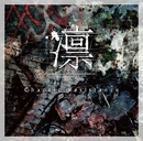 Chaotic Resistance【全国流通盤】/凛-the end of corruption world-