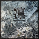 Chaotic Resistance【関西地域限定盤】/凛-the end of corruption world-