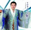 YOSAKOI 女 ソーラン/ハン・ウギョン