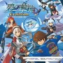 英雄伝説 碧の軌跡 Evolution オリジナルサウンドトラック/Falcom Sound Team jdk