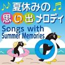 夏休みの思い出メロディ/メロディー・ジョーンズ