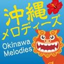 沖縄メロディーズ/メロディー・ジョーンズ