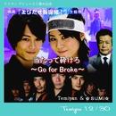 当たって砕けろ~Go for Broke~/テミヤン