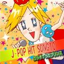 J-POP HIT SONG10(カラオケ)/カラオケうたプリンス