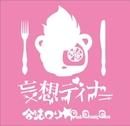 妄想ディナー(キヨックマホワイト盤)/合法ロリ☆パンクドリーミングディスコ