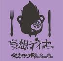 妄想ディナー(キヨックマブラック盤)/合法ロリ☆パンクドリーミングディスコ