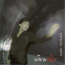 SAY & DO(DO盤)/西 司