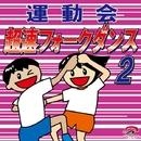 運動会・超速フォークダンス 2/CRA