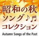 昭和の秋ソングコレクション/メロディー・ジョーンズ