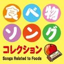 食べ物ソングコレクション/メロディー・ジョーンズ