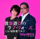 言葉遊びのラブ・ウォーズ/Tokyo壱0九