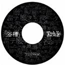 「浴槽」-自主規制盤-/黒百合と影