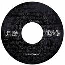 「月蝕」-自主規制盤-/黒百合と影