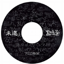 「未遂」-自主規制盤-/黒百合と影