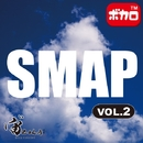 SMAP BEST ボカロ vol.2/ボカロ歌っちゃ王