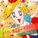ようかい体操第一(オリジナルアーティスト:マイコ)[カラオケ]/カラオケうたプリンス