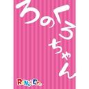 ろのくろちゃん/RoNo☆Cro