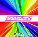 メンヘレーション C-TYPE/RoNo☆Cro