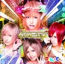 メンヘレーション A-TYPE DVD/RoNo☆Cro