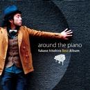 around the piano/ふかせひとひろ