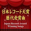 日本レコード大賞歴代受賞曲/メロディー・ジョーンズ