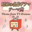 昭和の名作ドラマ テーマ曲/メロディー・ジョーンズ