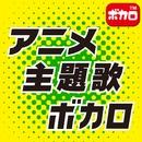 アニメ主題歌 ボカロ/ボカロ歌っちゃ王