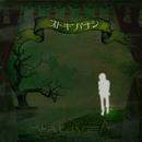 オトギバナシ(初回限定盤盤)DVD/ALIVE
